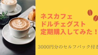 ネスカフェドルチェグストを3000円セルフバック付きで定期購入してみた!